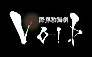 【チケット販売】8/12(水)18:30<特典付き>SS席/舞台「青春歌闘劇バトリズムステージVOID」