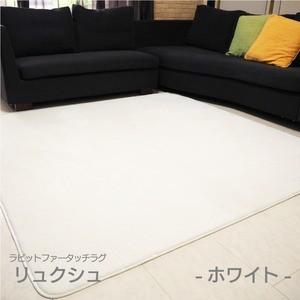 ラビットファー風 ラグマット/絨毯 【約2畳 約185cm×185cm】 洗える ホットカーペット 床暖房対応 『リュクシュ』