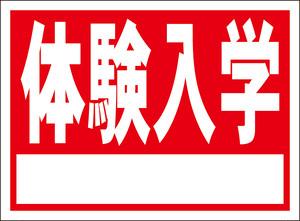 シンプル看板「体験入学白窓付(赤)」屋外可・送料無料