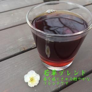 【NEW!】若草ブレンド 200g