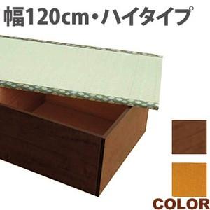 【激安/クーポン利用でネット最安値】畳収納ユニット ハイタイプ幅120cm ブラウン又はナチュラル