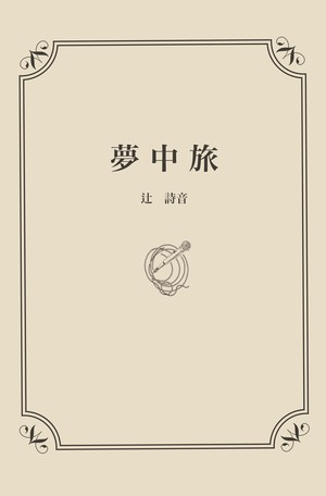 書き下ろし文庫本+新曲音源「夢中旅」