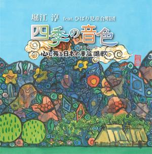 『四季の音色~心に残る日本の童謡唱歌』 堀江 淳 Feat. ひばり児童合唱団