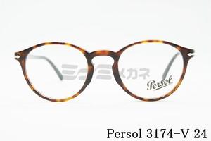 【正規取扱店】Persol(ペルソール) 3174-V 24