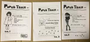 paper train (仮)vol.1、vol.2、vol.3のセット