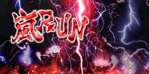 嵐RUN After Days(遥かなる空 Zero)、遥かなる空 Beginning 台本セット