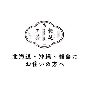 北海道、沖縄、離島へのご配送について