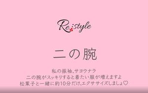 【数量限定】Re:style「二の腕」エクササイズ動画