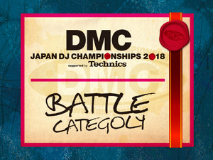DMC JAPAN DJ CHAMPIONSHIPS 2018 supported by Technics バトル部門エントリーチケット