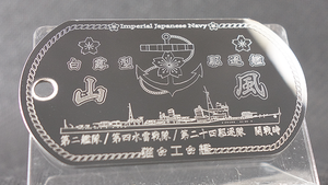 お名前刻印版/白露型駆逐艦「山風」】ステンレス製ドックタグ・アクセサリー/グッズ