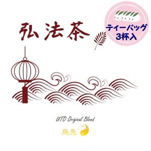 3杯入 弘法茶(ネム茶・豆茶・浜茶)ティーバッグタイプ