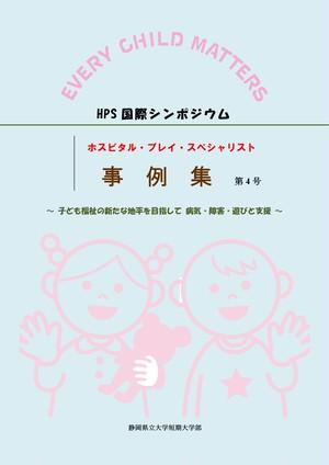 【事例集】第4号