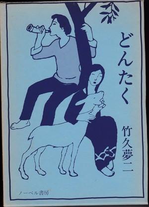 竹久夢二 詩画集シリーズ「どんたく」(S52 ノーベル書房)