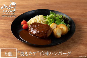 """""""焼きたて""""冷凍ハンバーグ 6個入(冷凍)"""