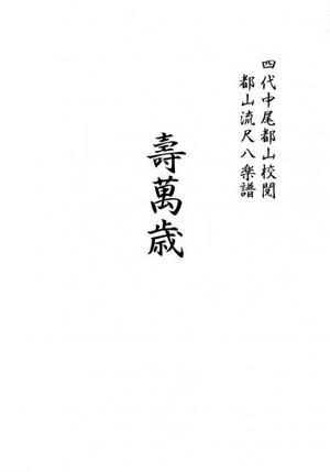 T32i564 壽萬歳(寿万歳)(唯是震一/楽譜)