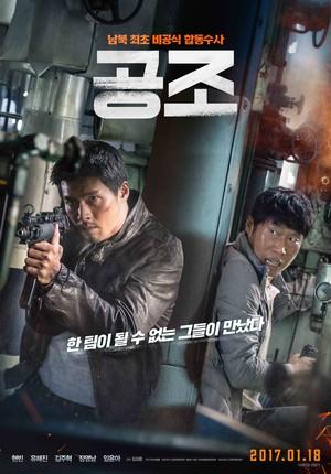 韓国映画【コンフィデンシャル/共助】DVD版