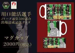 川口能活選手Jリーグ通算500試合出場記念マグカップ