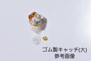 ゴム製キャッチ(大)追加オプション
