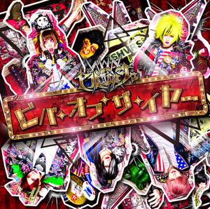 1st Full Album『ビバ・オブ・ザ・イヤー』初回限定盤