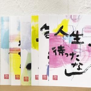 女将×織井さん ポストカード 7set