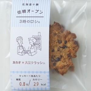 3時のロシェ(カカオ×大豆クラッシュ)4袋