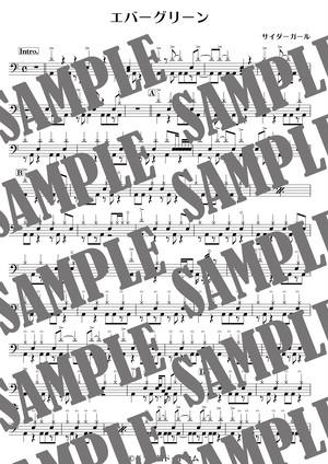 エバーグリーン/サイダーガール(ドラム譜)