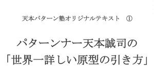 パターンナー・天本誠司の「世界一詳しい原型の引き方」
