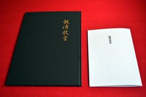 観濤放言(松浦琴鶴)