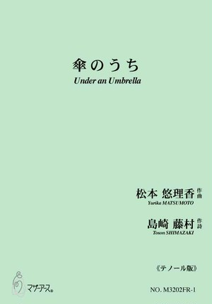 M3202FR-1 Under an Umbrella(Tenor or Soprano/Y. MATSUMOTO /Full Score)