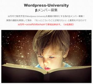 WordPress-University β版