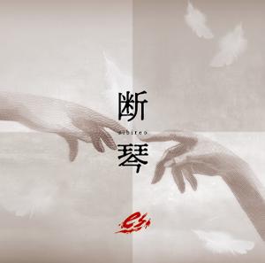 [CD] 断琴 -albireo-