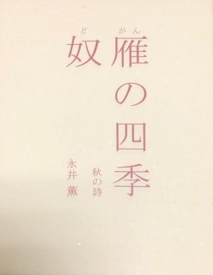 Pi-005 奴雁の四季(永井 薫/詩集)