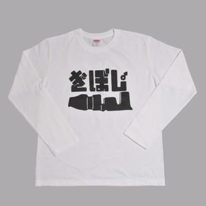 【ロンT】ギボシ♂