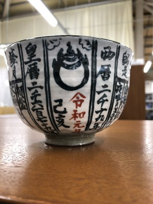 【受注生産品】新元号茶碗「令和・暦手」 浅見 与し三・作