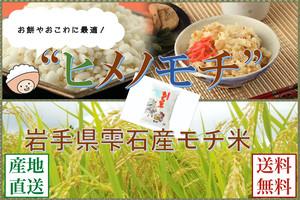 岩手県雫石産【ヒメノモチ 】1kg/袋【送料無料】