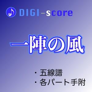 「一陣の風」/DIGI-score(五線譜・手附)