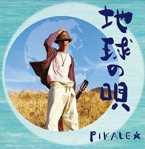 PIKALE☆1stアルバム「地球の唄」