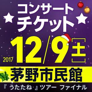 12/9 茅野市民館コンサートチケット「うたたね」ファイナル