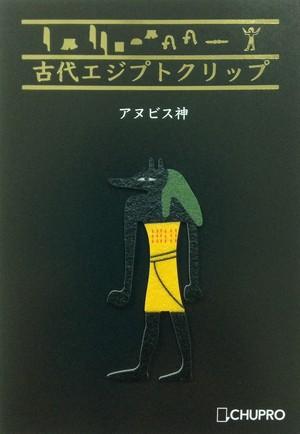 古代エジプトクリップ アヌビス神