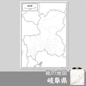 岐阜県の紙の白地図