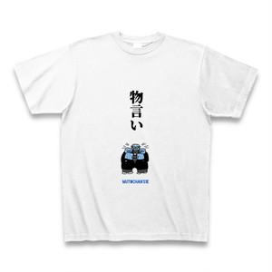 オリジナルTシャツ相撲編 「物言い」