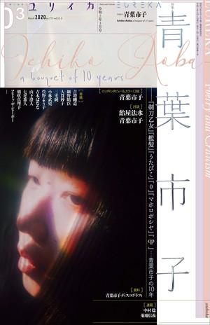 ユリイカ2020年3月号 特集=青葉市子 -『剃刀乙女』『檻髪』『うたびこ』『0』『マホロボシヤ』『qp』…青葉市子の10年-