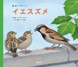 絵本『鳥の一年シリーズ イエスズメ』