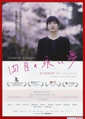 四月の永い夢(2)