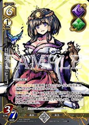 日輪の巫女『ヒミコ』