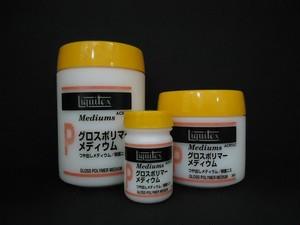 【リキテックス】グロスポリマーメディウム 50ml