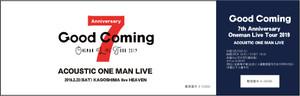 3月23日(土)鹿児島公演チケット