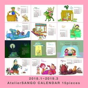 【ダウンロード販売】2018年度 アトリエサンゴ カレンダー 15pieces