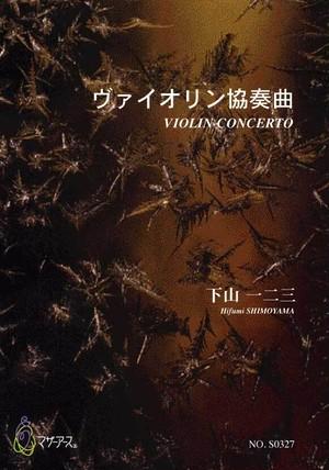 S0327 ヴァイオリン協奏曲(Vn, オーケストラ/下山一二三/楽譜)