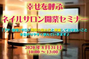 【8月度】幸せを呼ぶネイルサロン開業セミナー(8/31)
